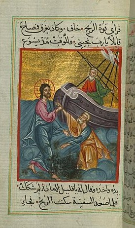 Icon of Jesus on the waters
